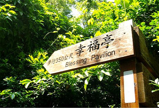 步行350公尺的幸福?【十八尖山公園。幸福亭】。新竹市的後花園。