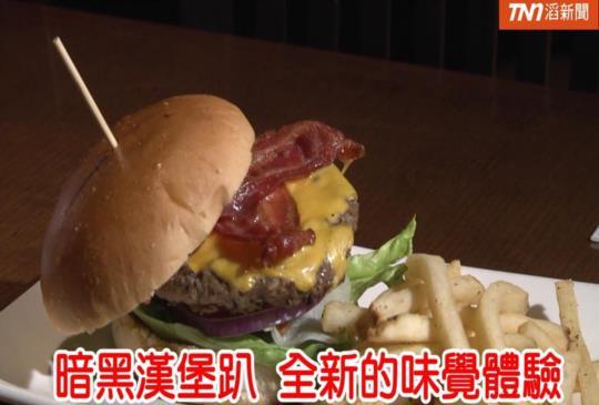 【暗黑漢堡趴 全新味覺新體驗】
