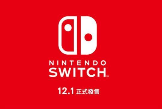 不用再買水貨,香港任天堂宣布 Nintendo Switch 於 12/1 台灣上市