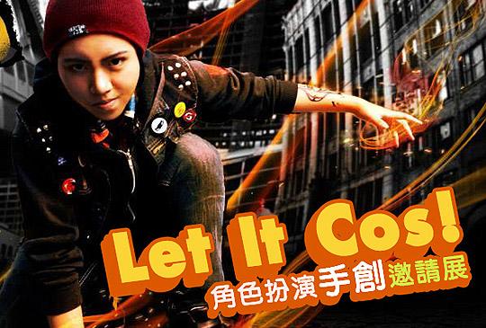 【Let It Cos! 角色扮演手創邀請展】