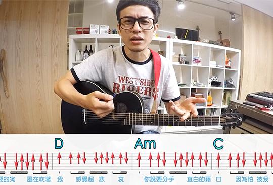 周湯豪 - 帥到分手 [吉他#295]