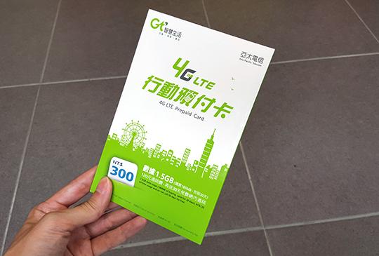 網路電話 iCall 優劣分析,亞太電信 4G LTE 行動預付卡初體驗