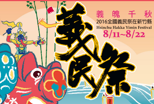 【一周快訊】新竹 08/08 ~08/14 好康優惠、新店開幕、消費訊息特報