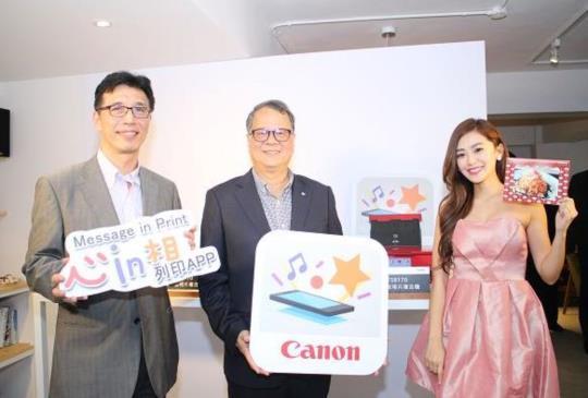 Canon 發表限定 iOS 相片列印 App「心 in 相」,三款多功能相片複合機同步登場