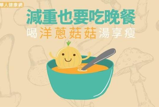 【減重也要吃晚餐~喝洋蔥菇菇湯享瘦】