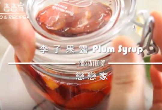 影音食譜:桃接李果露糖漿~~保留果實一部份的果肉口感和新鮮的味道,夏季必備的消暑良方