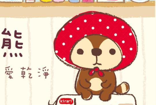 【家事小浣熊:一戴上頭巾就變得超愛乾淨】