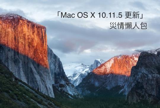 「Mac OS X 10.11.5 更新」災情懶人包,無法關機與登出解法在此!