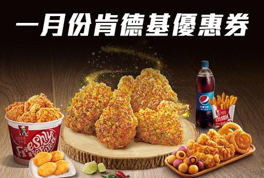 【肯德基KFC優惠券】1月肯德基優惠代號、折價券、coupon來囉