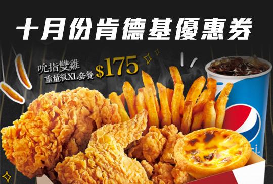 【肯德基KFC優惠券】2019年10月肯德基優惠代號、折價券、coupon來囉