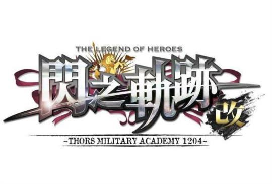 《閃之軌跡》全系列確定將推中文化 PS4 版本,即日起開放預購《閃之軌跡 I&II》