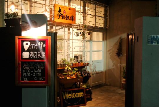 新竹巨城餐廳大搜集!【麥的飯舖】。台式家庭料理。讓你出門在外,也能吃到家的味道!