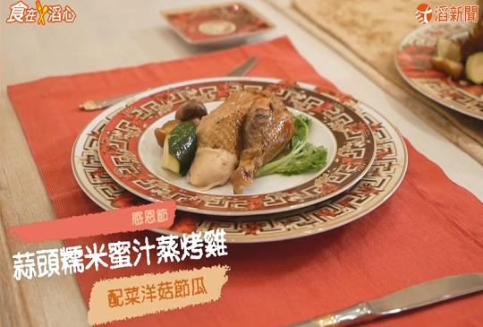 節慶料理-感恩節–蒜頭糯米蜜汁蒸烤雞 配洋菇櫛瓜