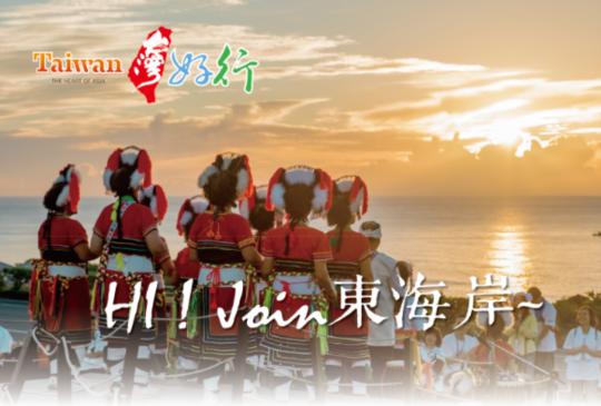 2017台灣好行盛夏派對 東管處邀您玩轉東部海岸!