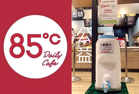 【85度C】一起防疫! 85℃免費送「次氯酸水」,共同面對消毒大戰!