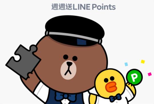 台北捷運 LINE Beacon,開藍牙集拼圖拿 LINE Points 點數