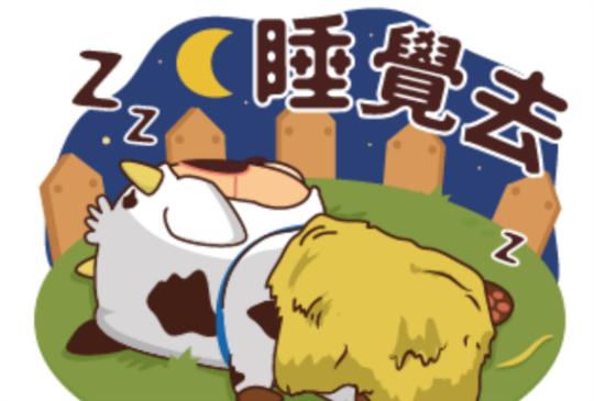 要牛乖乖上床不容易,太多事情想做,醒著的每分每秒都要把握