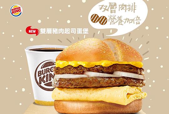 【BurgerKing 漢堡王】2020年3~4月漢堡王優惠券、折價券、coupon