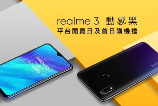 中國新品牌陸續登台,realme 3 搶攻入門高 CP 值年輕族群