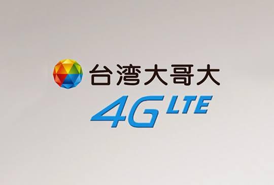 台灣大哥大推出夏日好康!4G 預付卡上網 30 天 899 元吃到飽