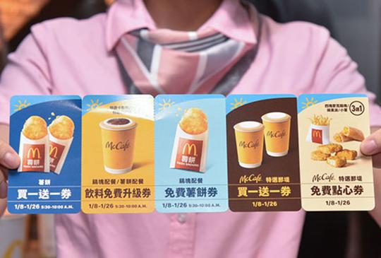 【McDonald's 麥當勞】2021年1月麥當勞優惠券、折價券、coupon