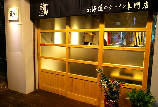 2015年新開幕!【嵐沺拉麵】 新竹日本北海道拉麵登場囉!