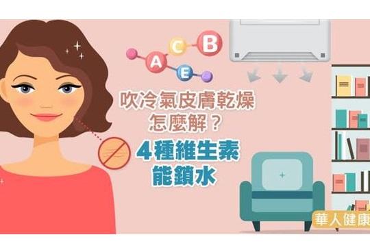 吹冷氣皮膚乾燥怎麼解?4種維生素能鎖水