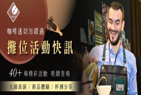 2018規模最大飲食品展 台灣國際茶酒咖啡暨食品展