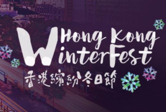 來去【香港繽紛冬日節】感受香港熱鬧的聖誕活動與精彩跨年