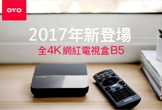 OVO首創「全4K網紅電視盒」B5上市,滔客Talk TV、風傳媒開台