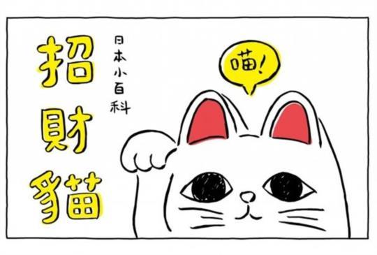 【MATCHA畫日本:最受歡迎的貓咪!招財貓】