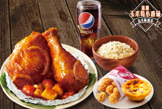 【肯德基KFC優惠券】2020年12月肯德基優惠代號、折價券、coupon來囉