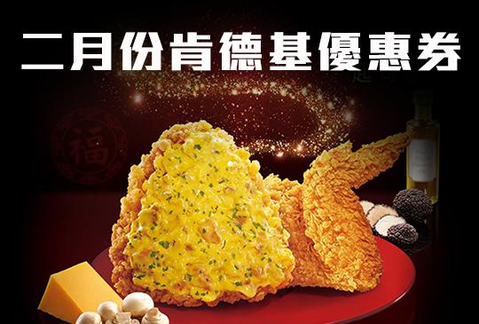 【肯德基KFC優惠券】2月肯德基優惠代號、折價券、coupon來囉