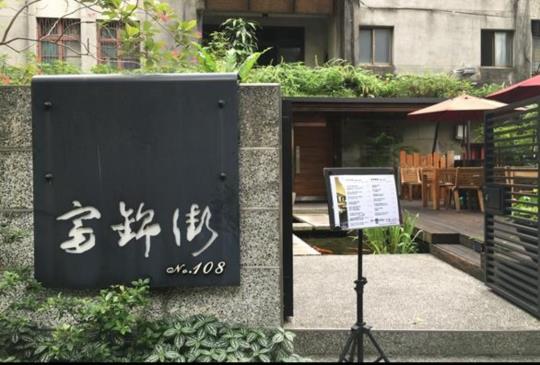 【富錦街No.108】濃濃villa風的寵物友善餐廳,在這狗狗也有專屬套餐!
