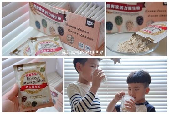 【食穀專家 活力養生粉】二十多種豆穀研磨製成,養生健康好選擇。