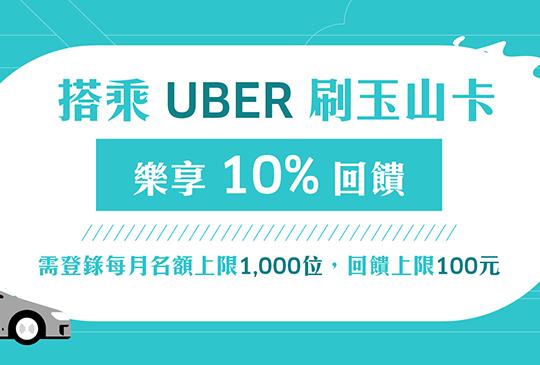 【Uber優步】8月Uber優步乘車優惠碼、折價券、coupon