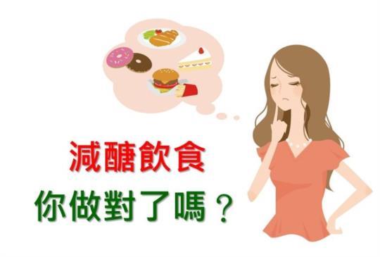 減醣飲食,你做對了嗎?