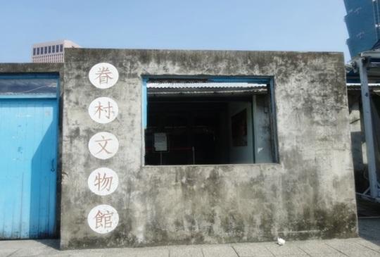 【信義區的後花園】: 糶米古道與四四南村