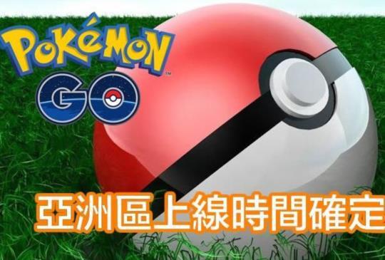 來自日本的消息:「Pokémon GO」亞洲區上線時間確定!
