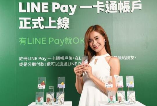 擴大行動支付戰局,LINE Pay 一卡通帳戶正式上線