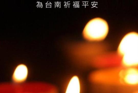 【KeyWear奇威名品 206台南強震救災關懷企劃】