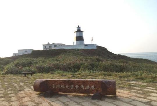 【台灣】北海岸輕鬆遊:來去台灣最北端的富貴角燈塔,大啖富基漁港海鮮大餐