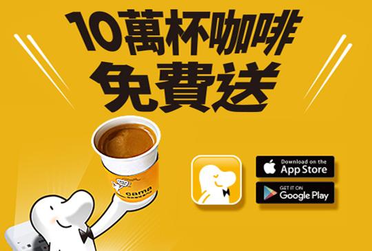 【cama現烘咖啡專門店】10萬杯咖啡免費送! 現在加入還送拿鐵25元折價券、榛果拿鐵買一送一!