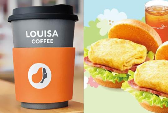 【2021年開工優惠】星巴克買一送一、萊爾富1元咖啡!14間品牌優惠陪伴你開工不憂鬱!