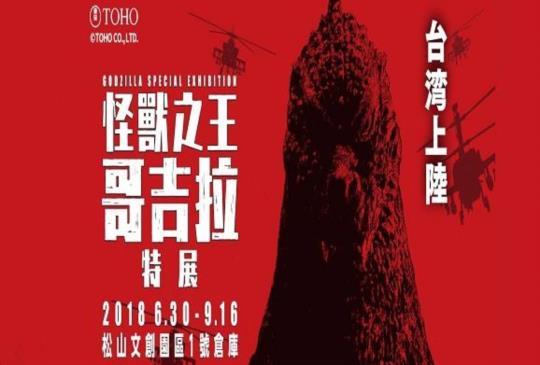 哥吉拉粉絲們注意!!史上最強「怪獸之王 哥吉拉」正式登陸台灣!