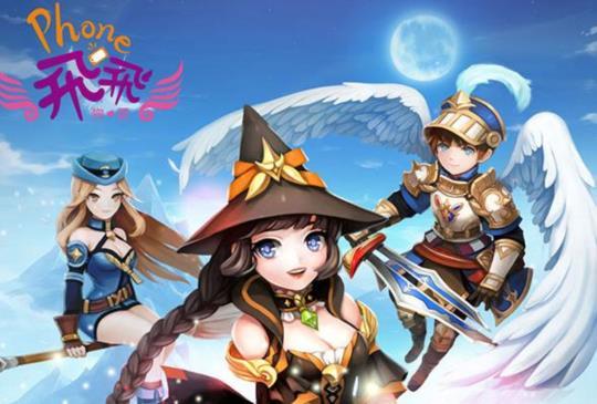 MMORPG 手遊《Phone 飛飛》台港澳雙平台正式上線