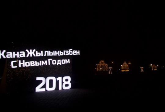 【中亞哈薩克】哈薩克的跨年夜