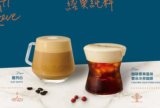 【優惠特輯】10月1日世界咖啡日就從星巴克、cama、伯朗咖啡開跑! 全部加入買一送一的行列!