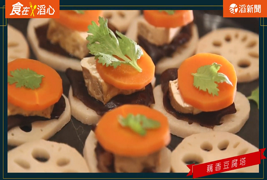 料理美學–夏至-藕香豆腐塔