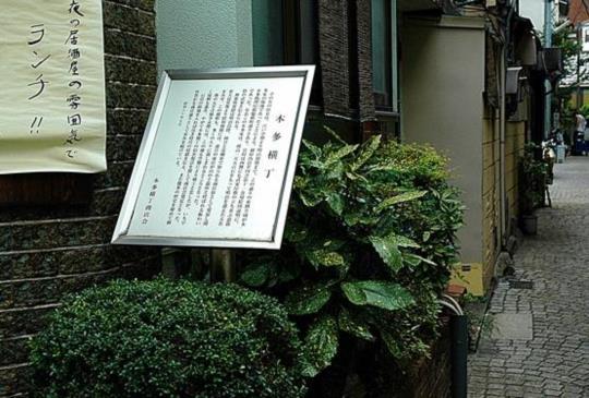 下一站,東京下町散步,體驗人文情懷(下篇)